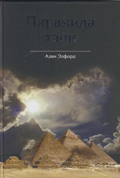 Пирамида тайн. Взгляд на архитектуру Великой пирамиды с точки зрения креац