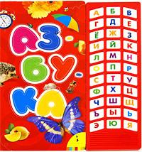РАСПРОДАЖА Азбука (33 кнопки)
