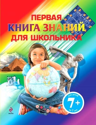 Первая книга знаний для школьника: Для детей от 7 лет