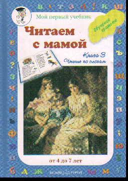 Читаем с мамой. Чтение по слогам. Обучение грамоте: Книга 3. От 4 до 7 лет