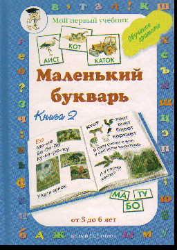 Маленький букварь. Обучение грамоте: Книга 2. От 3 до 6 лет