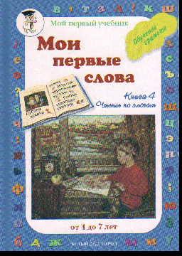 Мои первые слова. Чтение по слогам. Обучение грамоте: Книга 4.От 4 до 7 лет
