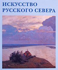 Искусство Русского Севера