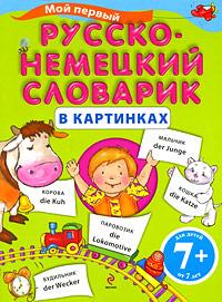 Мой первый русско-немецкий словарик в картинках