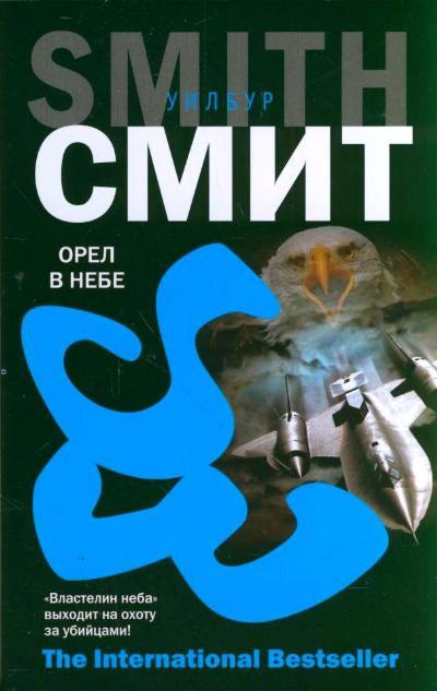 Орел в небе: Роман