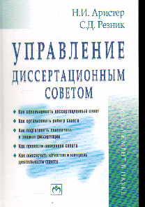Управление диссертационным советом: Практическое пособие