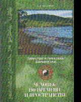 Таинство и практика шаманизма: Кн.3: Человек во времени и пространстве.