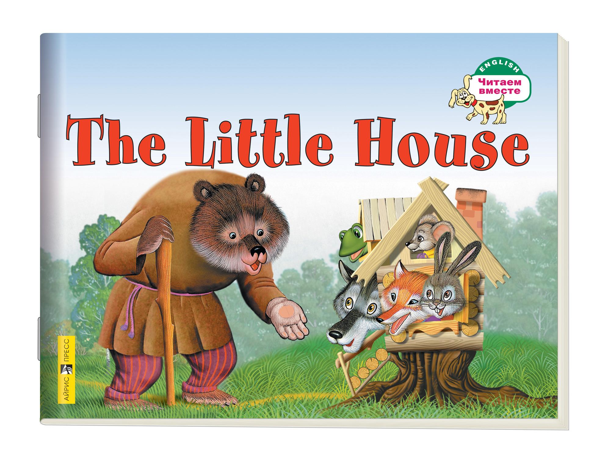 Теремок. The Little House