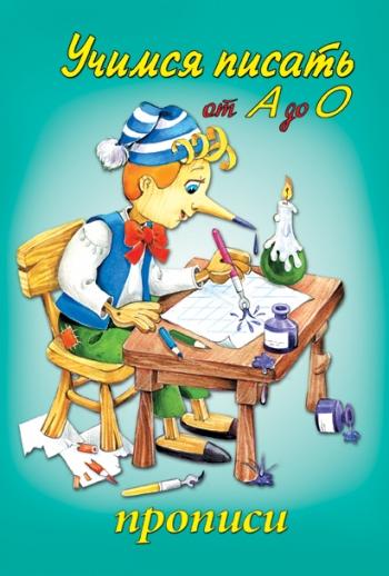 Учимся писать от А до О. Прописи