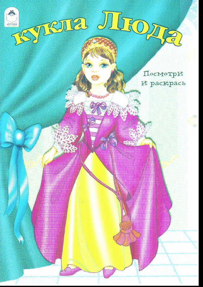 Раскраска Кукла Люда