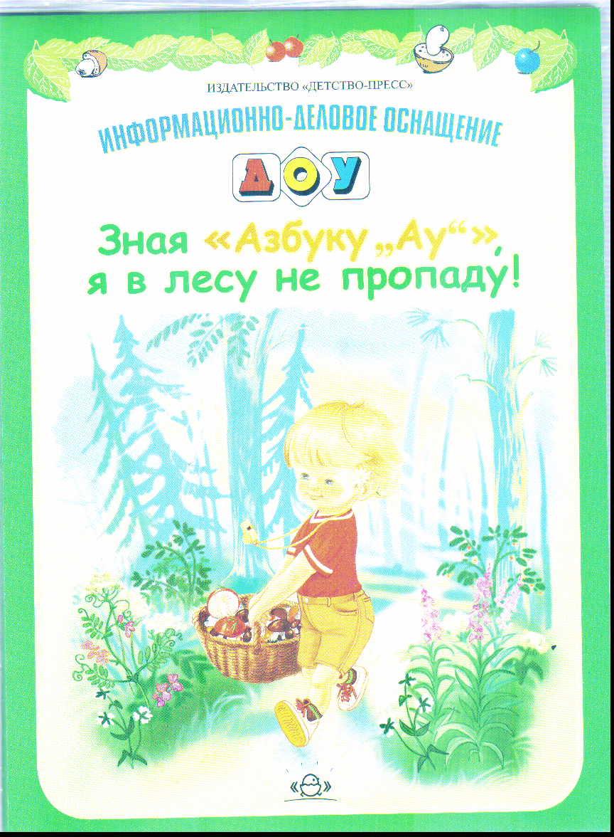 """Зная """"Азбуку """"Ау"""", я в лесу не пропаду"""