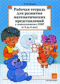 Рабочая тетрадь для развития математич.представлений у дошк-в с ОНР(3-4 год
