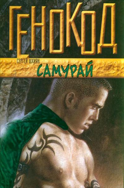 Самурай: Фантастический роман