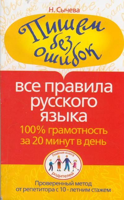 Пишем без ошибок. Все правила русского языка. 100 % грамотность за 20 минут