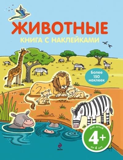 Животные: Книга с наклейками: 4+