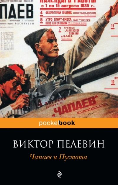 Чапаев и Пустота: Роман