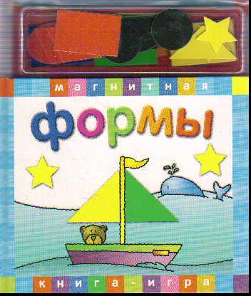 Формы: Магнитная книга-игра