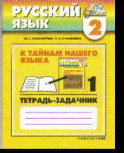 Русский язык. 2 кл.: К тайнам нашего языка: Тетрадь-задачник №1