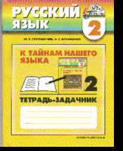 Русский язык. 2 кл.: К тайнам нашего языка: Тетрадь-задачник №2