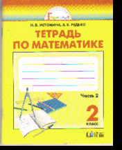 Математика. 2 кл.: Тетрадь: В 2 ч. Ч.2