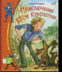Приключения Васи Куролесова: Повесть