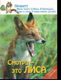Смотри - это лиса