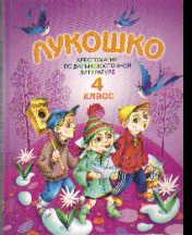 Лукошко: Хрестоматия по дальневосточной литературе. 4 класс