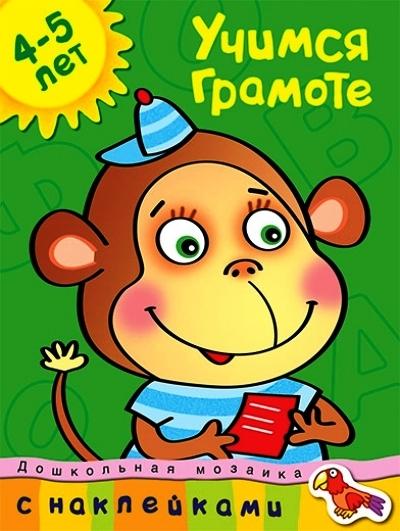 Учимся грамоте. 4-5 лет: С наклейками ФГОС