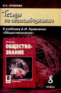 Обществознание. 8 кл.: Тесты к учеб. Кравченко А.И.