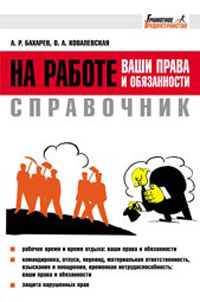 Справочник: На работе - ваши права и обязанности