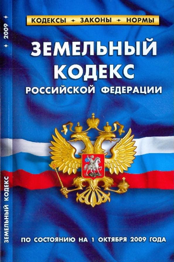 Земельный кодекс РФ: По сост. на 1.10.2009 года