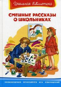 Смешные рассказы о школьниках