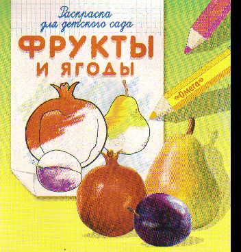 Раскраска Фрукты и ягоды: Раскраска для детского сада