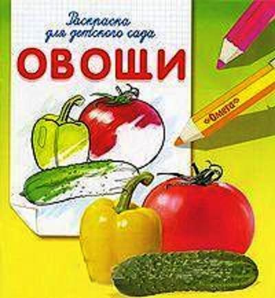 Раскраска Овощи: Раскраска для детского сада