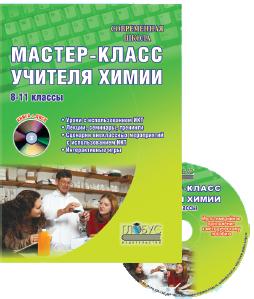 Мастер-класс учителя химии. 8-11 кл.: Уроки с использованием ИКТ