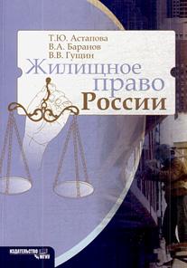 Жилищное право России: Учеб. пособие