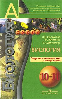 Биология. 10-11 кл.: Поурочное тематическое планирование. Профильн. уровень