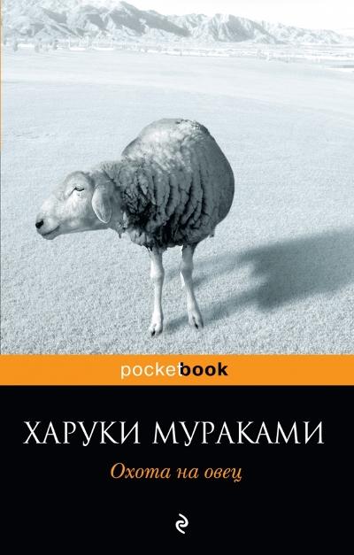 Охота на овец: Роман