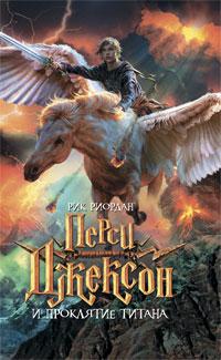 Перси Джексон и проклятие титана: Роман