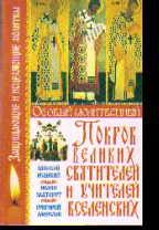 Особый Молитвенный Покров великих святителей и учителей вселенских