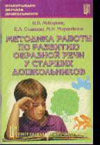 Методика работы по развитию образной речи у старших дошкольников: Ч.1