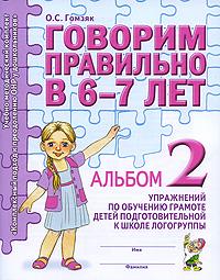 Говорим правильно в 6-7 лет. Альбом №2 упражнений по обучению грамоте