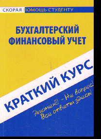 Краткий курс по бухгалтерскому финансовому учету: Учеб. пособие