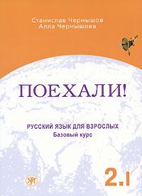 Поехали!-2: Русский язык для взрослых. Базовый курс: В 2-х т.: Т. I