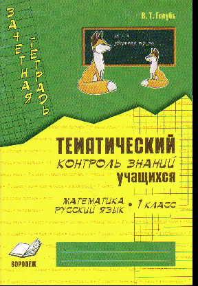 Математика. Русский язык. 1 кл.: Зачетная тетрадь. Тематический контроль