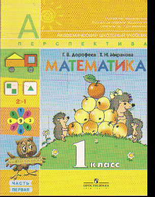 Математика. 1 кл.: Учебник: В 2 ч.