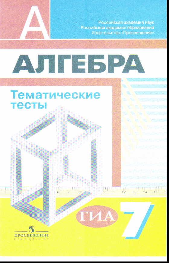 Алгебра. 7 кл.: Тематические тесты /+740112/