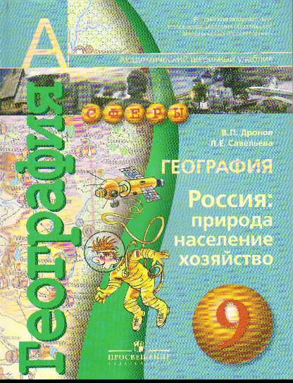 География. 9 кл.: Россия: природа, население, хозяйство: Учебник /+629139/