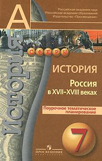 История. 7 кл.: Россия в XVII-XVIII веках: Поурочное тематич. планирование