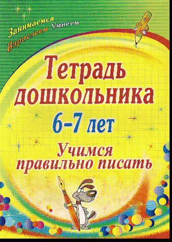 Тетрадь дошкольника 6-7 лет: учимся правильно писать